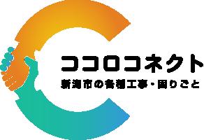ココロコネクト-新潟の住まいの悩み24h相談受付中|住宅工事・便利屋