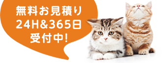 無料お見積りご依頼 24時間&365日受付中!