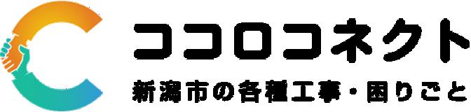ココロコネクト新潟の住まいの悩み24h相談受付中|住宅工事・便利屋